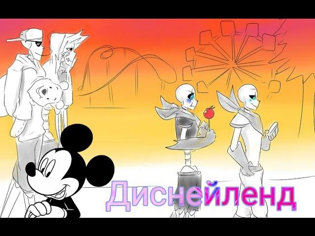 Диснейленд | Undertale (AUs) | Весь комикс | Русский Дубляж от CoffeeKatePlay | CoffeeWeek