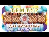 ♛ ШахМатКанал 🔴 СТРИМ 19-07-17 🏁 ТЕМТУР для любителей на личесс 📺 Шахматы Блиц Он...