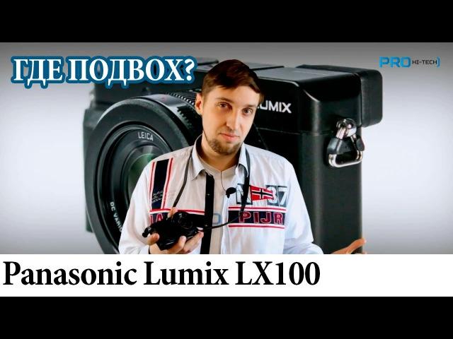 Panasonic Lumix LX100 / Leica D-LUX (Typ 109). Где подвох? Pro Hi-Tech