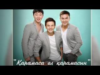 Ағайындылар тобы - Карамаса Карамасын (ХИТ 2016)