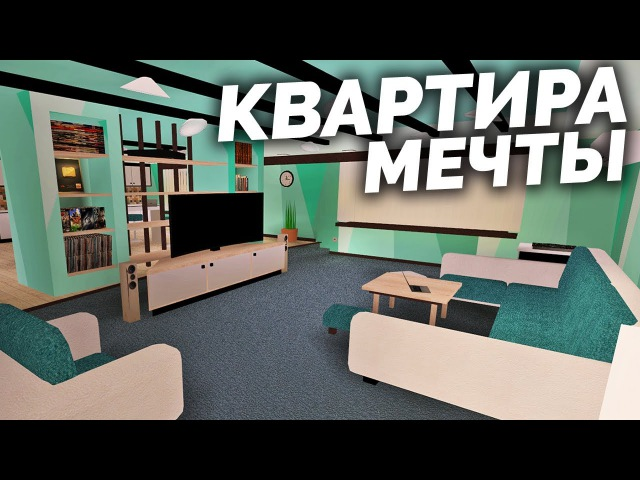 КУПИЛ ЭЛИТНУЮ КВАРТИРУ НА 20 ЭТАЖЕ - MTA PROVINCE 0.1.8