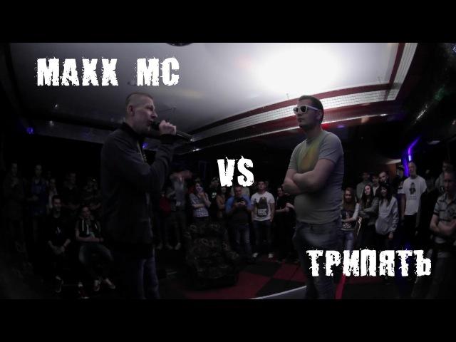 MORTAL BATTLE. MAXX MC VS ТРИПЯТЬ
