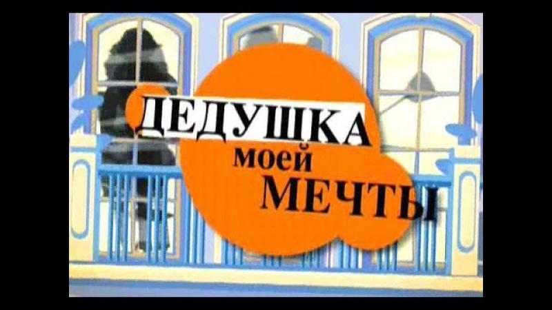 Девушка моей мечты Тряпка - 4 Серия 2005