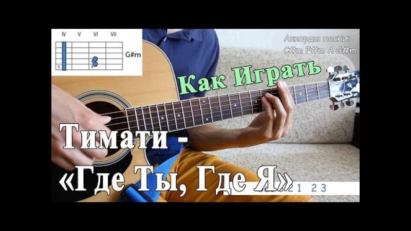 ТИМАТИ feat. ЕГОР КРИД - ГДЕ ТЫ, ГДЕ Я (Полный Разбор Песни)/ Уроки Игры на Гитаре Онлайн