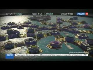 Американцы построят плавучий город будущего в Тихом океане