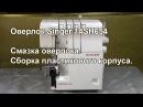 Оверлок Singer 14SH654. Смазка и сборка пластикового корпуса. Видео №256.