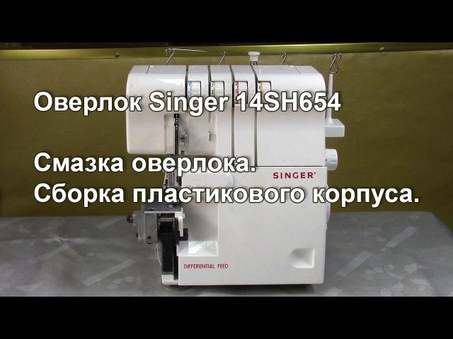 Оверлок Singer 14SH654 Смазка и сборка пластикового корпуса Видео №256