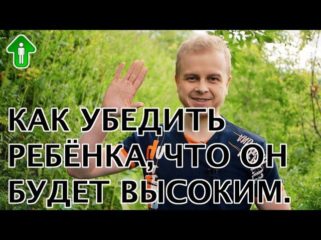 Как убедить ребёнка, что он будет высоким | Ярасту ru