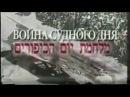 Битвы Израиля ведёт Бог ✡