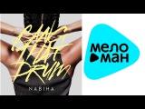 Новая песня 2015 - Nabiha - Bang That Drum (Official Audio)