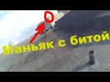 Побег от маньяка на заброшке Вид от 1 лицаТелепорт