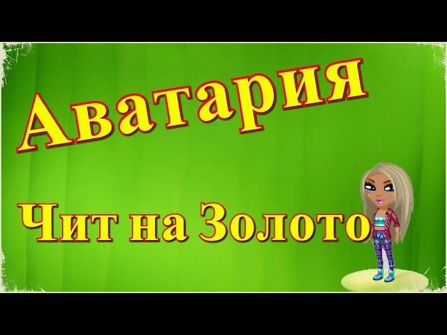 Чит на золото в аватарии 2017 Скачать чит - goo.gl/fe7Tox