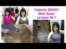 Faberlic Sport НЕУЖЕЛИ ВСЕ ТАК ПЛОХО Мой заказ ожидание и реальность Фаберлик онлайн