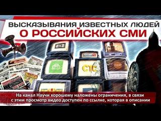 Высказывания известных людей о российских СМИ. Научи хорошему