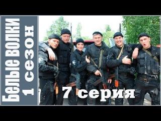 Белые волки 1 сезон 7 серия. Криминальный боевик.