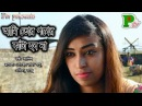 Ami tor pother kata hobo na by Adil Model Shohel Rana Shopno and Alina Raju Ptv presents