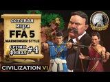 Америка в сетевой игре FFA 5 Civilization 6 | VI – Warmonger Style  - (4 серия) Сокращенный формат