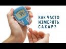 Как часто следует измерять сахар в крови
