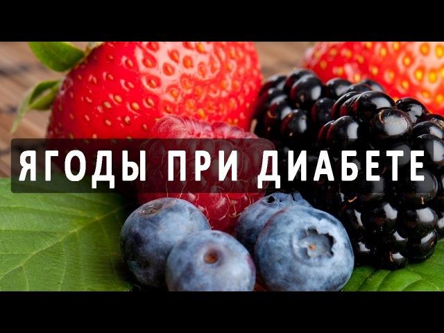 Какие ягоды можно употреблять при сахарном диабете?