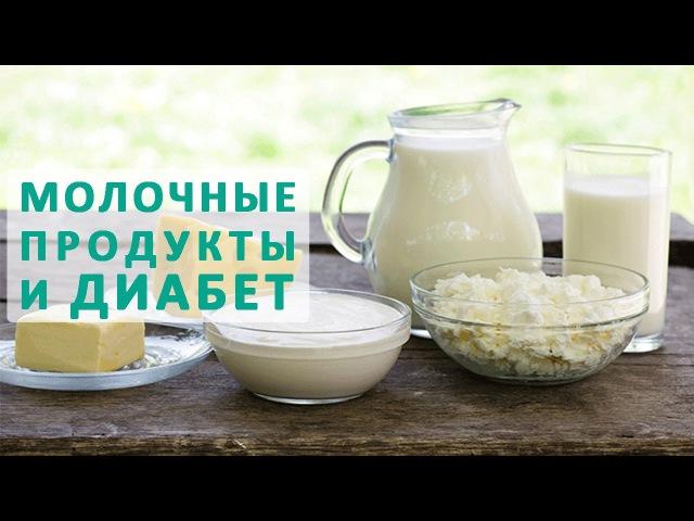 Кисломолочные продукты при диабете 2 типа