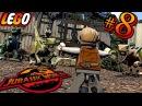 LEGO Jurassic World 8 ФИНАЛ ПАРК ЮРСКОГО ПЕРИОДА. МИР ЮРСКОГО ПЕРИОДА НАЧАЛО