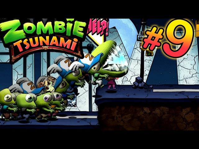 Zombie Tsunami 9 ЗОМБИ ЦУНАМИ Кушаем людишек вместе с ДАШУЛЕЙ. Мультик про ЗОМБИ. ВЫЖИВ ...