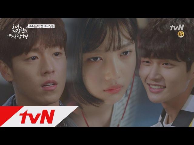 The liar and his lover ′참견 말라′ 이현우 VS.′행동 똑바로 해′ 이서원! (feat.조이 기승전팬4990