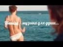 гр.Таганка - Воровка