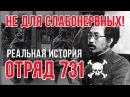 Страшная История Отряд 731 Страшные Истории Отряда 731 Основаны на реальных событиях!