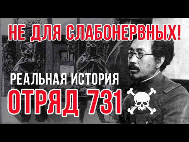 Страшная История Отряд 731 (Страшные Истории Отряда 731 Основаны на реальных событиях!