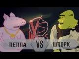 МУЛЬТ ВЕРСУС#1: ШПОРК ПРОТИВ СВИНКА ПЕППА/ШРЕК ПРОТИВ ПЕППА/SHREK VS PEPPA PIG/СМОТРЕТЬ С ...