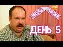 Званый Ужин Владимир Алексеев, день 5 званый ужин с мразью
