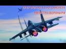 Истребитель НАТО приблизился к самолету Шойгу. Эксклюзив.