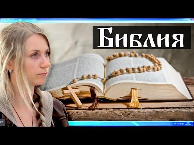 Библия. Раскрытие тайн. (Лекция 4.1, Семенов И.Н.)