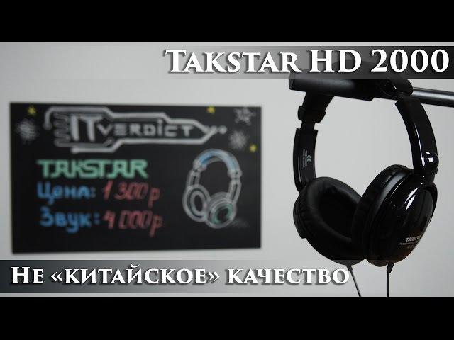 Takstar HD 2000 - способны ли удивить дешевые китайские наушники?
