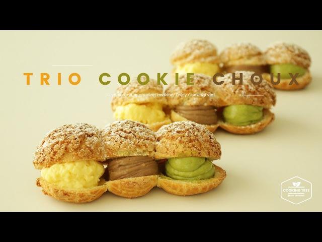 바닐라,초코,녹차를 한번에! 트리오 쿠키슈 만들기 How to make Trio Cookie Choux, Cream puff クッキー124