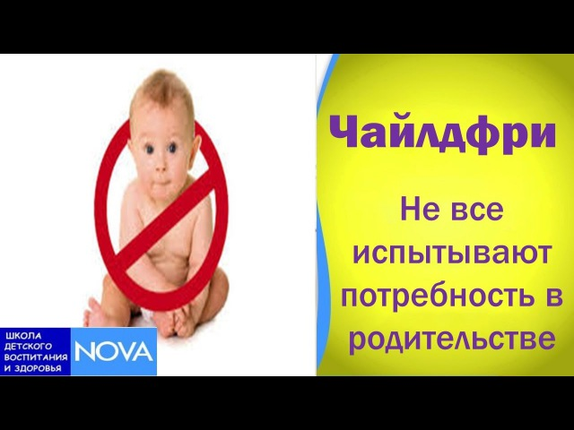 Childfree. Не все испытывают потребность в родительстве.