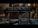 Dishonored 2 – «Изощренные убийства» геймплейный трейлер (PS4/XONE/PC) [RU/60fps]