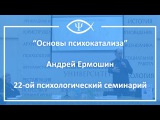 Андрей Ермошин Саморегуляция как элемент культуры человека