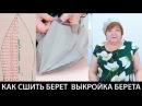 Как сшить берет своими руками Выкройка берета Головной убор в женском гардеробе