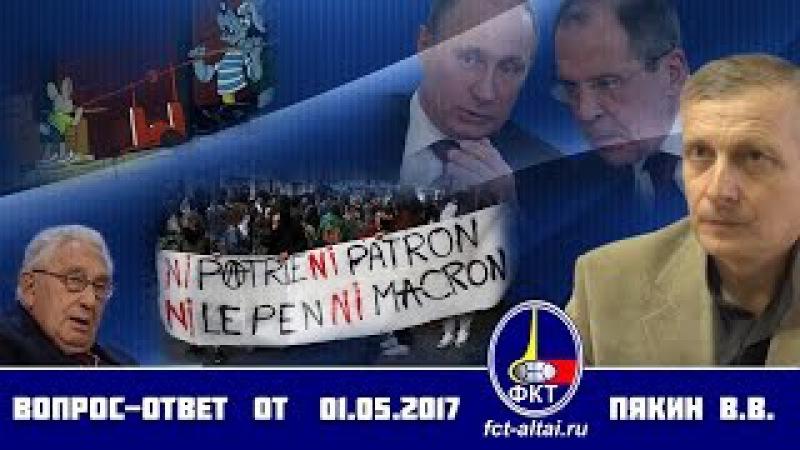 Вопрос-Ответ Пякин В. В. от 1 мая 2017 г.