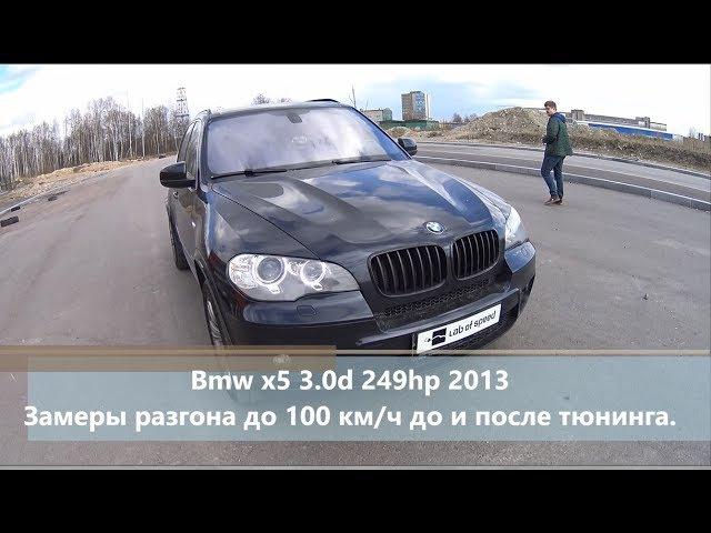 Лаборатория Скорости. BMW X5 3.0d 249hp 2013. RaceLogic 0-100.