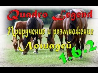 13 Приручение и размножение лошадей в MineCraft 1.6.2