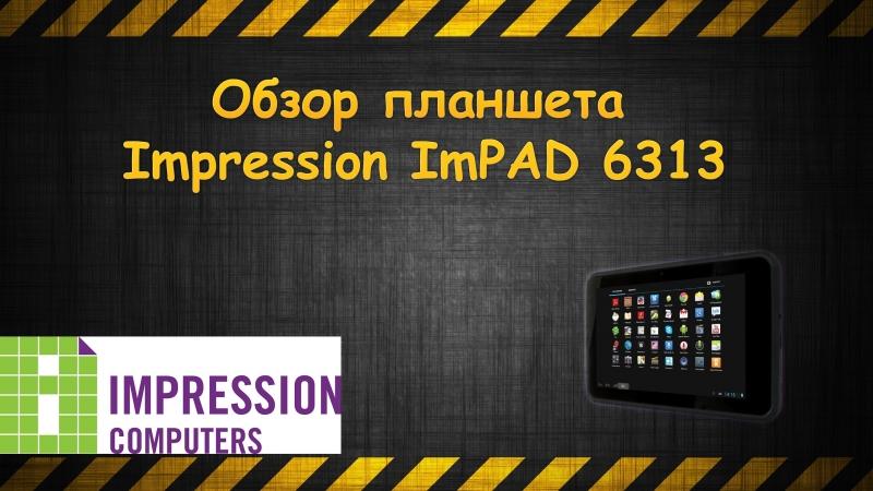 Обзор планшета Impression ImPAD 6313