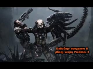 Aliens versus Predator 2 серия 23
