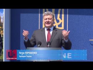 Ужгород.11 июня,2017.Порошенко открывает символичные