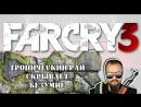 Тропический рай скрывает безумие #1 [FarCry 3]