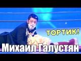 Не донёс! Михаил Галустян и тортик (КВН - 55 лет)