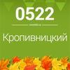 Кропивницкий ◄ Новости - Афиша ►0522