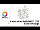 Конференция Apple WWDC 2017 в прямом эфире